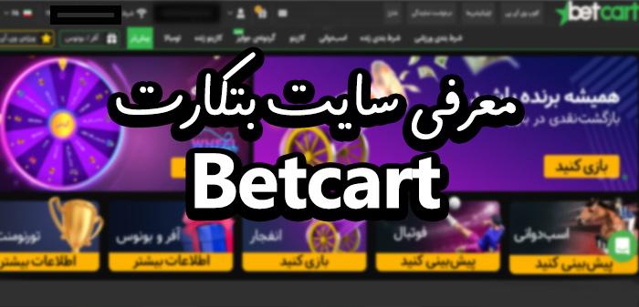 معرفی سایت بتکارت